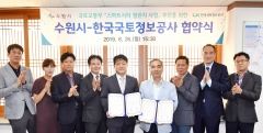 수원시·LX 한국국토정보공사, '지속 가능한 스마트시티' 모델 만드는 데 협력