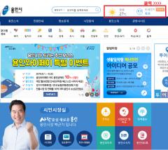 용인시, 시민건강 위해 '지역별 대기정보'…시 홈페이지서 제공