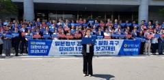 경기도의회 더불어민주당, '일본정부 경제침략철회 릴레이 1인 시위 보고대회' 개최