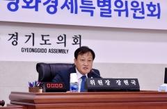 경기도의회 평화경제특위, '하반기 주요업무 추진 실적' 보고받아