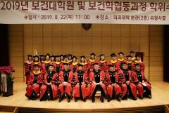 고려대학교 보건대학원, '2019학년도 학위수여식' 개최