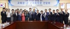 도성훈 인천시교육감, 10개 군ㆍ구의회 의장과 교육현안 논의