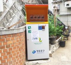 영등포구, RFID 음식물 쓰레기 종량기기 설치...무게에 따라 비용결제