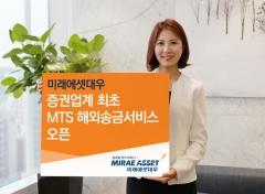 미래에셋대우, 증권업계 최초 MTS 해외송금서비스 오픈