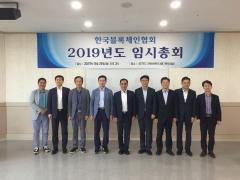 """한국블록체인협회, 임시총회 개최…""""신규 임원진 구성"""""""