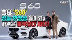 볼보, 8년만의 변신 'S60'…미국보다 1000만원 싸게 출시