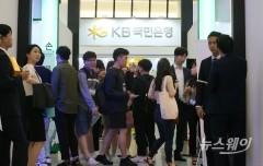 KB국민은행, 부산서 '굿잡 페스티벌' 개최…구인기업 200여 곳 참가