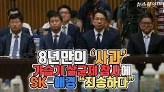 """'8년만의 사과' 가습기 살균제 참사에 SK-애경 """"죄송하다"""""""