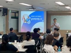 한국장애인고용공단, '직무지도원 양성과정' 운영