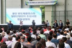 용인시, '반도체 클러스터' 조성 합동설명회 개최