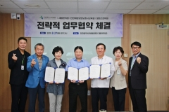 인천의료원, 대한간호학원등 3개 단체와 전략적 업무협약 체결