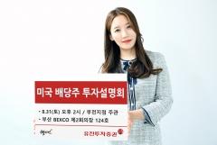 유진투자증권, 부산서 미국 배당주 투자설명회 개최