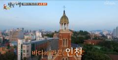 인천관광공사, `식객 허영만의 백반기행` 인천편 방송...관광 명소 알려