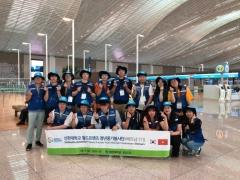 신한대, 월드프렌즈 청년중기봉사단(베트남 1기) 파견