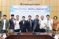 경복대-한국음악실연자연합회, 문화예술 및 학술 교류협력 협약 체결