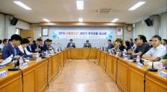 인천 미추홀구, `2019 소통로드21 상반기 추진상황 보고회` 개최