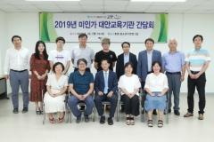 고양시, 2019년 미인가 대안교육기관 간담회 개최