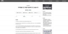 천안시, 청와대 국민청원에 시 역점적 추진사업 관련 게시글 '눈길'