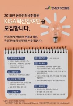 한국인터넷진흥원, 'KISA혁신참여단' 모집
