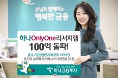 하나금융투자, '하나 OnlyOne리서치랩' 매각액 100억원 돌파