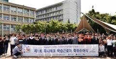 인천재능대, 제1회 유니테크 학습근로자 학위수여식 개최