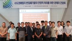 수도권매립지관리공사, 수도권 지자체와 합동간담회 개최