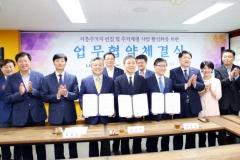 한국국토정보공사, 저층주거지 빈집과 주거재생사업 활성화 업무협약 체결