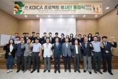전북대, 코이카 프로젝트 봉사단 15명 우간다 파견