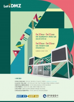 경기관광공사, DMZ 체험형 문화행사 'ART DMZ' 개최