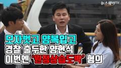 양현석 전 YG 대표, 피의자 첫 출석…'해외 원정 상습 도박' 혐의