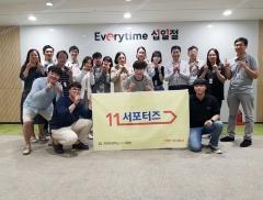 목포대 LINC+사업단, '11번가 서포터즈' 활동 시작