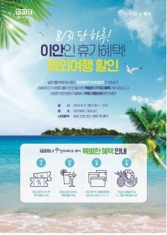 대우산업개발-인터파크투어, 대구서 '이안해외여행전' 개최