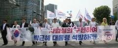 '박근혜 대통령 석방하라!'