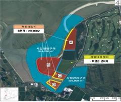 한국어촌어항공단, 고창군과'갯벌복원'사업 착수