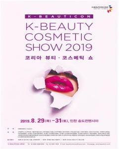 인천시-인천관광공사, 제4회 코리아뷰티앤코스메틱쇼' 개막