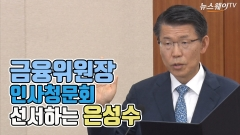 [뉴스웨이TV]'금융위원장 인사청문회' 선서하는 은성수
