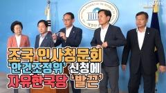 조국 청문회 '증인채택' 안건조정위 신청에 한국당 '발끈'