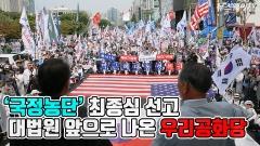 '국정농단' 최종심 선고…천막 떠나 대법원 앞서 집회 연 우리공화당