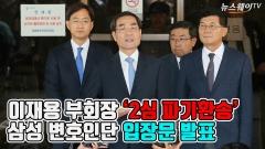 이재용 부회장 '2심 파기환송' 판결에 삼성변호인단 입장 발표