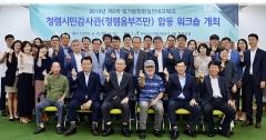 aT, '청렴시민감사관 합동 워크숍' 개최