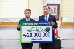 광주은행, 무등산 수박 2천만원어치 구매