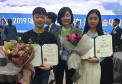 대구보건대, 'KDTEX 2019' 종합학술대회 최고상 수상