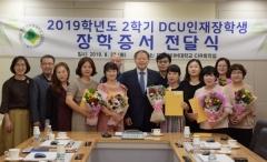 대구사이버대, 'DCU인재장학금 장학증서 전달식' 열어