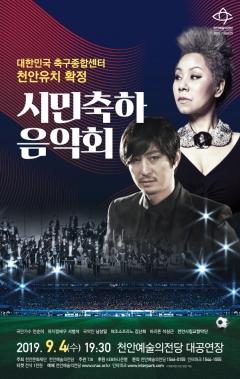 천안시, 대한민국 축구종합센터 유치 확정 기념 '시민축하음악회' 개최