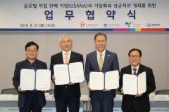 유사나-한국관광공사, 기업행사 APC 관련 업무협약 체결