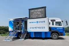 우리은행, 스키장·축제현장서 '이동점포' 운영