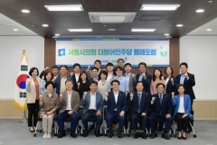 서울시의회 더불어민주당 제8회 월례포럼 개최