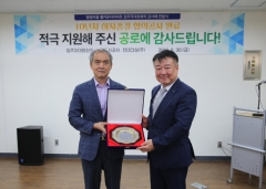 인천도시공사, 논현 웰카운티아파트 입주민들로부터 감사패 받아