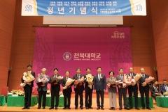 전북대, 19명의 교수 영광의 정년기념식 거행