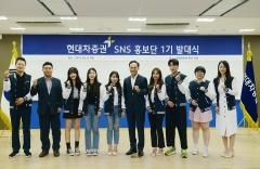 현대차증권 '현대차증권 SNS 홍보단 1기 발대식' 개최
